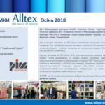 Post-relis_ALLTEX_ua