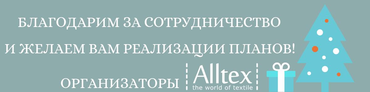 2019_ALLTEX_ru