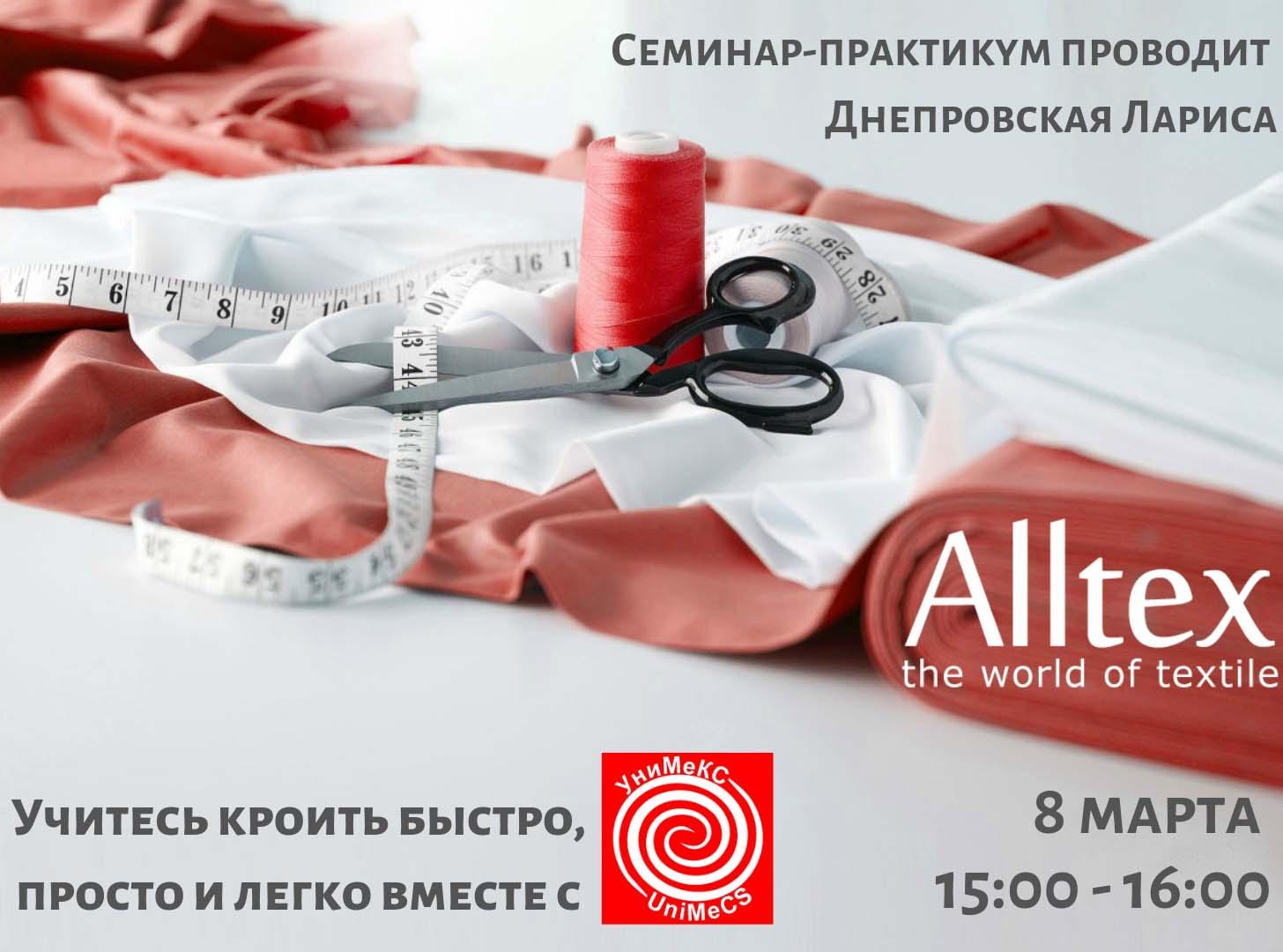 Унимекс Alltex сайт