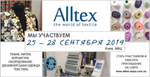 ALLTEX_1_ru