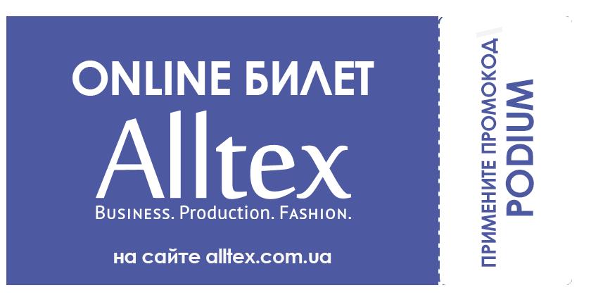 ALLTEX_ticket_ru